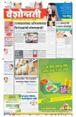 25th Feb Amravati - Read on ipad, iphone, smart phone and tablets.