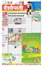 25th Feb Akola - Read on ipad, iphone, smart phone and tablets.