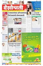 25th Feb Nagpur - Read on ipad, iphone, smart phone and tablets.