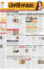Moga/Faridkot/Muktsar  : Punjabi jagran News : 25th February 2014 - Read on ipad, iphone, smart phone and tablets.