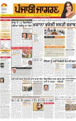 Jalandhar  : Punjabi jagran News : 25th February 2014 - Read on ipad, iphone, smart phone and tablets.