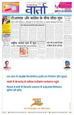 25-02-2014 Hindi - Read on ipad, iphone, smart phone and tablets.