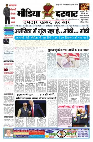 MEDIA DARBAR WEEKLY HINDI NEWSPAPER