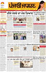Sangrur\Barnala : Punjabi jagran News : 26th February 2014 - Read on ipad, iphone, smart phone and tablets.