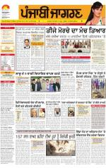 Amritsar : Punjabi jagran News : 26th February 2014 - Read on ipad, iphone, smart phone and tablets.