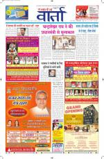 26-02-2014 hindi - Read on ipad, iphone, smart phone and tablets.