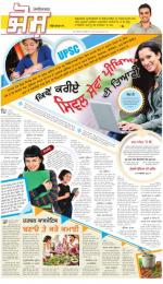 Supplement : Punjabi jagran News : 26th February 2014 - Read on ipad, iphone, smart phone and tablets.