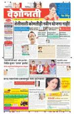 26th Feb Amravati - Read on ipad, iphone, smart phone and tablets.