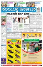 26february2014hubli - Read on ipad, iphone, smart phone and tablets.