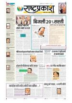 26th Feb Rashtraprakash - Read on ipad, iphone, smart phone and tablets.