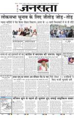 Jansatta, Hindi, 26/02/2014 - Read on ipad, iphone, smart phone and tablets.