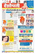 26th Feb Akola - Read on ipad, iphone, smart phone and tablets.
