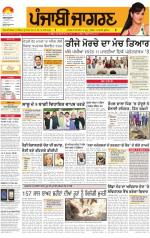 Jalandhar : Punjabi jagran News : 26th February 2014 - Read on ipad, iphone, smart phone and tablets.