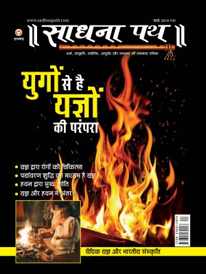 Sadhnapath - Read on ipad, iphone, smart phone and tablets.