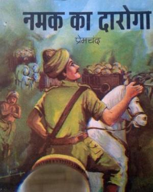 Namak Ka Daroga (नमक का दारोगा) - Read on ipad, iphone, smart phone and tablets.