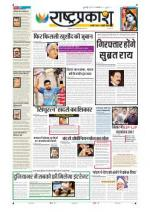 27th Feb Rashtraprakash - Read on ipad, iphone, smart phone and tablets.