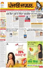 Amritsar  : Punjabi jagran News : 27th February 2014 - Read on ipad, iphone, smart phone and tablets.