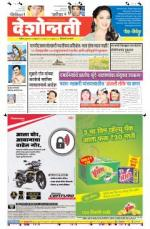 27th Feb Hingoli Parbhani - Read on ipad, iphone, smart phone and tablets.
