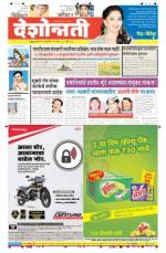27th Feb Nanded - Read on ipad, iphone, smart phone and tablets.