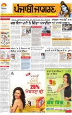 Jalandhar  : Punjabi jagran News : 27th February 2014 - Read on ipad, iphone, smart phone and tablets.