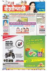 27th Feb Amravati - Read on ipad, iphone, smart phone and tablets.