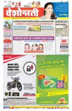 27th Feb Nagpur - Read on ipad, iphone, smart phone and tablets.