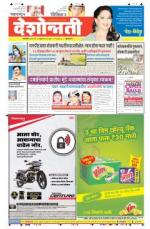 27th Feb Buldhana - Read on ipad, iphone, smart phone and tablets.