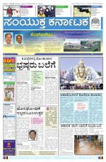 27february2014HUBLI - Read on ipad, iphone, smart phone and tablets.