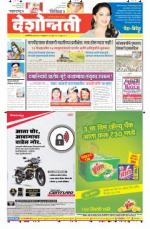 27th Feb Akola - Read on ipad, iphone, smart phone and tablets.