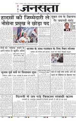 Jansatta, Hindi, 27/02/2014 - Read on ipad, iphone, smart phone and tablets.
