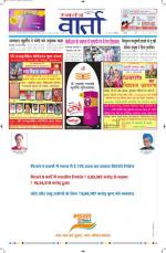27-02-2014 Hindi - Read on ipad, iphone, smart phone and tablets.