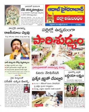 Aadab Hyderabad Tabloid