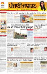 Sangrur\Barnala : Punjabi jagran News : 28th February 2014 - Read on ipad, iphone, smart phone and tablets.