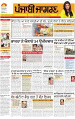 Amritsar : Punjabi jagran News : 28th February 2014 - Read on ipad, iphone, smart phone and tablets.