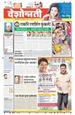 28th Feb Nanded - Read on ipad, iphone, smart phone and tablets.