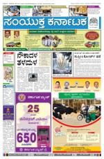 28february2014hubli - Read on ipad, iphone, smart phone and tablets.