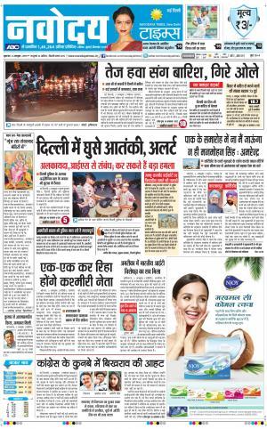 The Navodaya Times Gurgaon