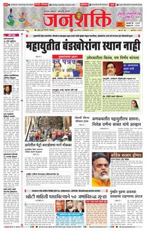 Pune - Mumbai Janshakti