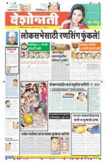 28th Feb Akola - Read on ipad, iphone, smart phone and tablets.