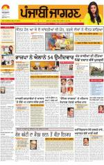 Jalandhar : Punjabi jagran News : 28th February 2014 - Read on ipad, iphone, smart phone and tablets.