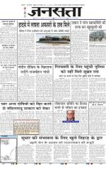 Jansatta, Hindi, 28/02/2014 - Read on ipad, iphone, smart phone and tablets.