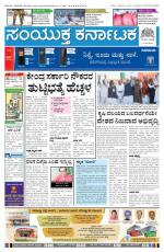 March 1, 2014, Hubli - Read on ipad, iphone, smart phone and tablets.