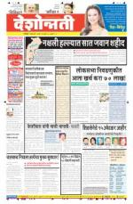 1st Mar Gadchiroli - Read on ipad, iphone, smart phone and tablets.