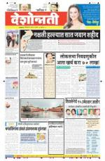 1st Mar Jalgaon - Read on ipad, iphone, smart phone and tablets.