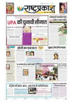1st Mar Rashtraprakash - Read on ipad, iphone, smart phone and tablets.