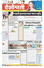 1st Mar Hingoli Parbhani - Read on ipad, iphone, smart phone and tablets.