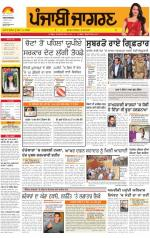 Amritsar : Punjabi jagran News : 1st March 2014 - Read on ipad, iphone, smart phone and tablets.