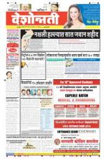 1st Mar Amravati - Read on ipad, iphone, smart phone and tablets.