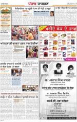 Ludhiana : Punjabi jagran News : 1st March 2014 - Read on ipad, iphone, smart phone and tablets.