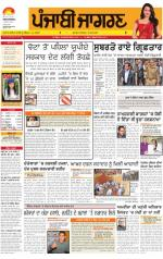 Jalandhar Dehat : Punjabi jagran News : 1st March 2014 - Read on ipad, iphone, smart phone and tablets.